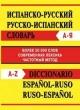 Испанско-русский, русско-испанский словарь 50000 слов
